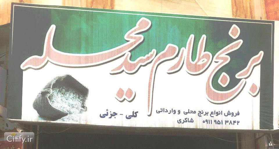 فروشگاه برنج سید محله