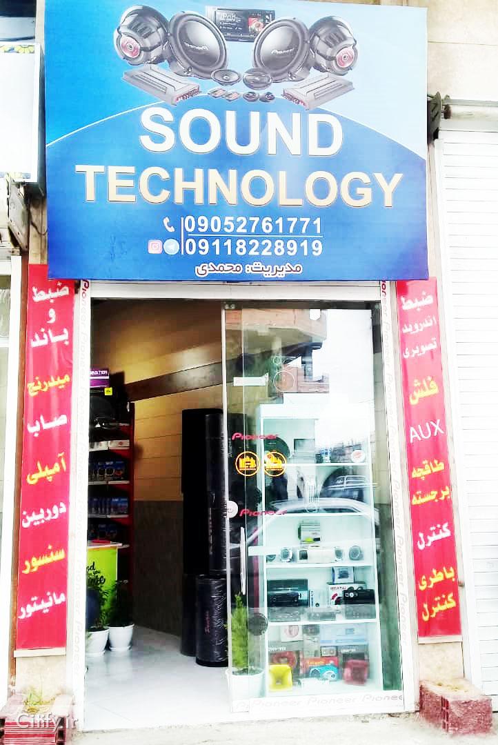 فروشگاه سیستم صوتی و تصویری خودرو sound technologe