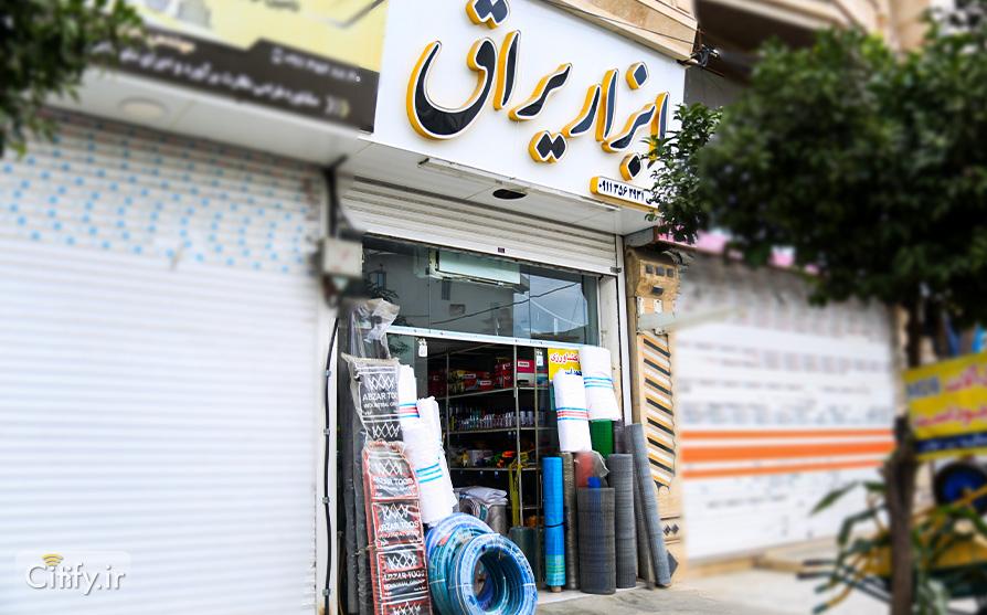 ابزار یراق علیرضا ذلیکانی